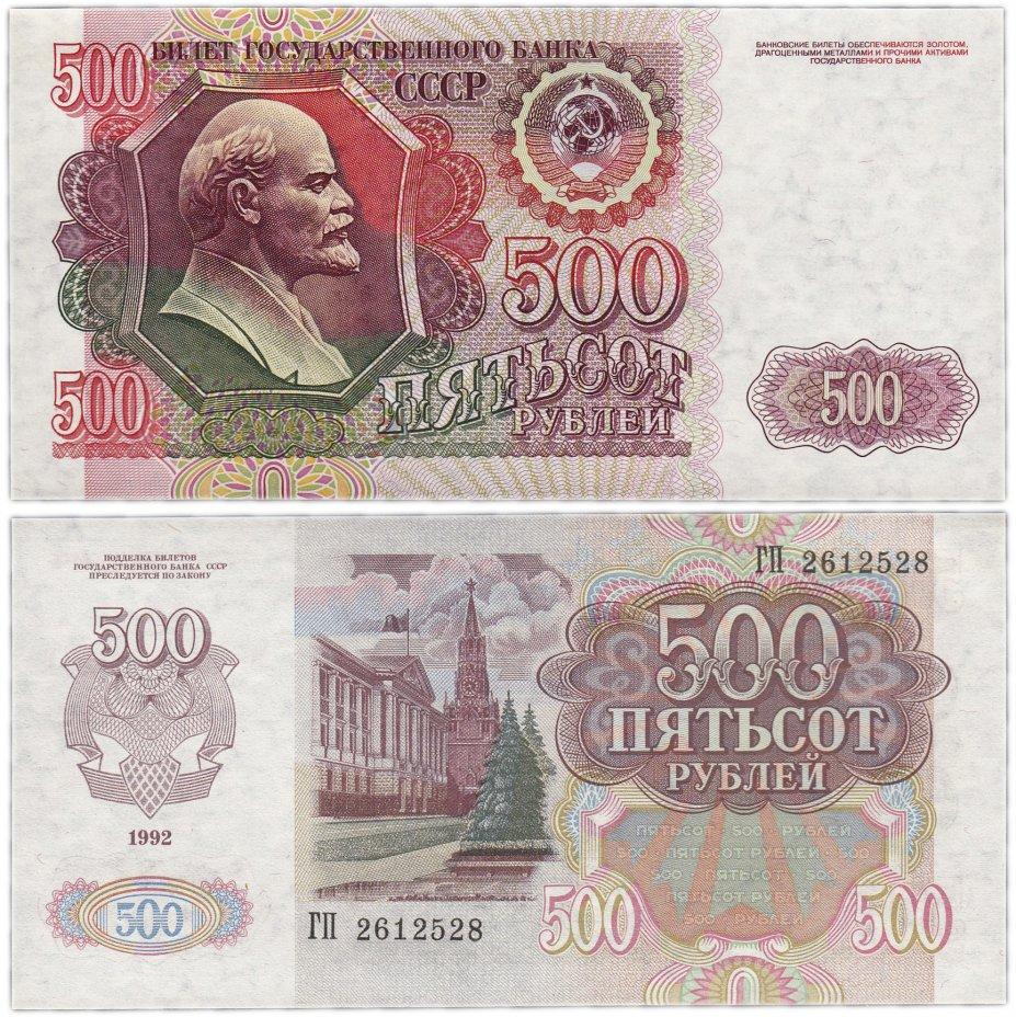 купить 500 рублей 1992 наклон звездных дорожек водяного знака влево, бумага серая