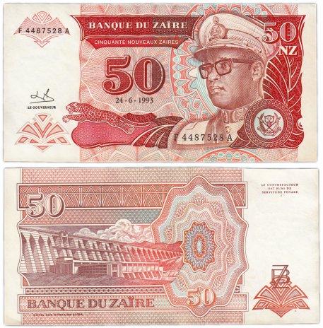 купить Заир 50 заир 1993 (Pick 57)
