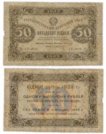купить 50 рублей 1923 1-й выпуск, кассир Сапунов