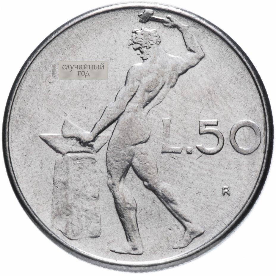 купить Италия 50 лир 1954-1989