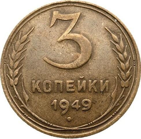 купить 3 копейки 1949 года перепутка