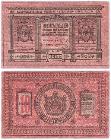 купить Колчак 10 рублей 1918 Сибирское Временное правительство