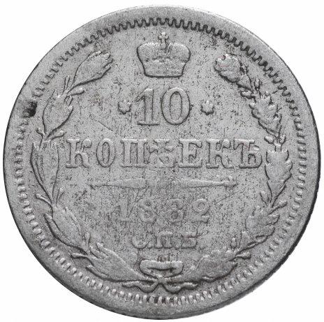 купить 10 копеек 1882 СПБ-НФ