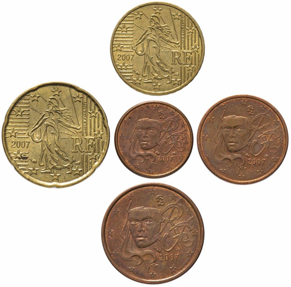 купить Франция полный годовой набор евро для обращения 2007 (5 штук, VF-XF)