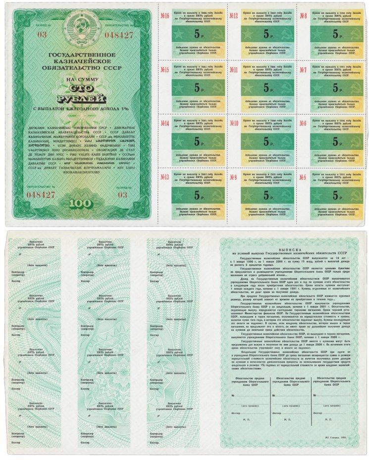 купить Государственное Казначейское Обязательство (ГКО) 100 рублей 1990