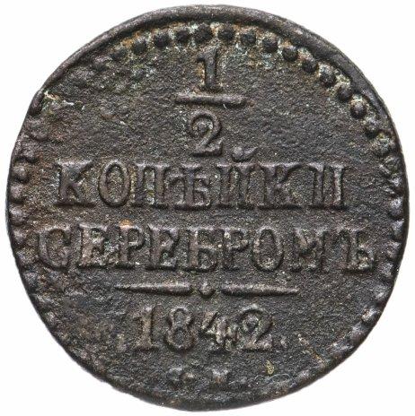купить 1/2 копейки 1842 СМ