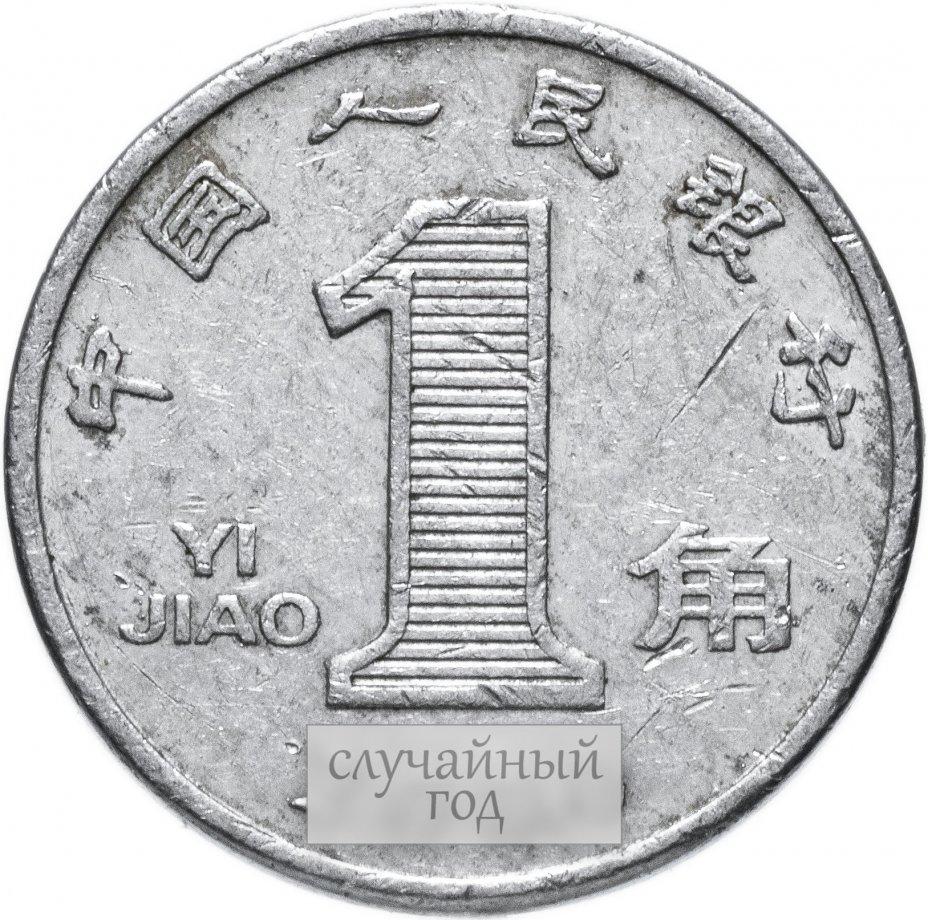 купить Китай 1 цзяо (джао, jiao) 1999-2003, случайная дата