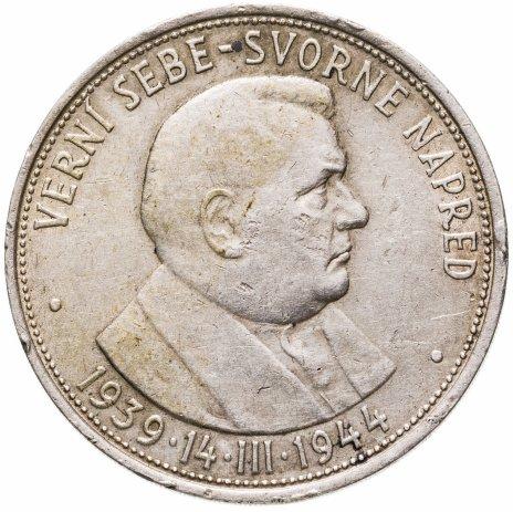 купить Словакия 50 крон (korun) 1944  5 лет Словацкой республике (Йозеф Тисо)