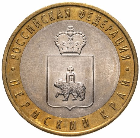 купить 10 рублей 2010 СПМД Пермский край