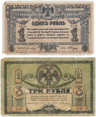 купить Набор Ростов 1 и 3 рубля 1918 (2 боны)