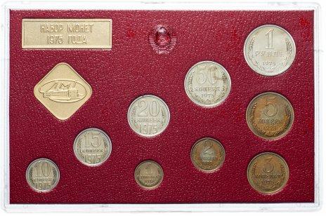 купить годовой набор Госбанка СССР 1975 года ЛМД жёсткий