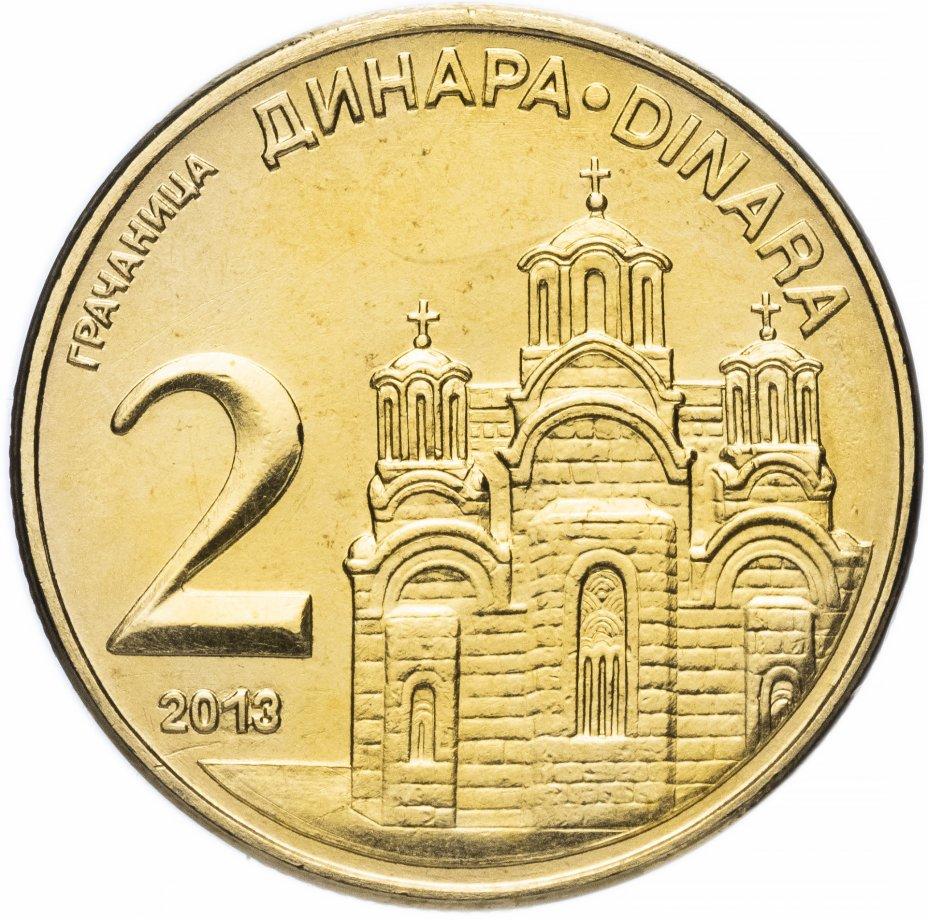 купить Сербия 2 динара 2013