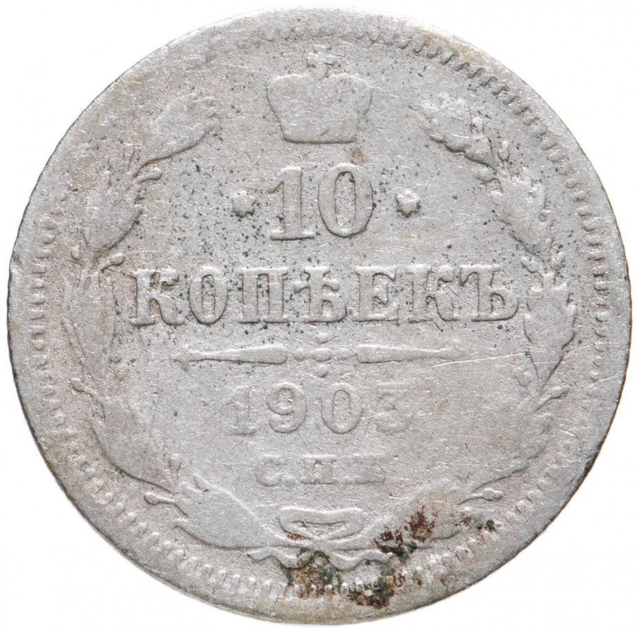 купить 10 копеек 1903 СПБ-АР