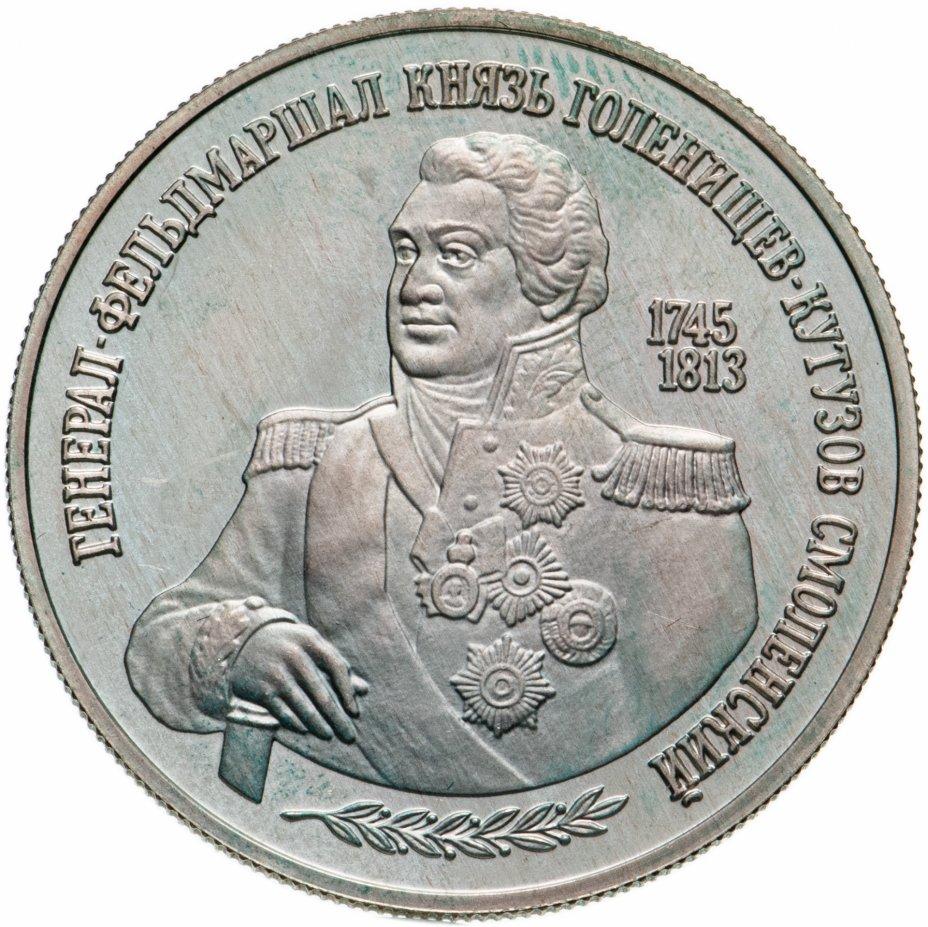 купить 2 рубля 1995 ММД 250-летие со дня рождения М.И. Кутузова