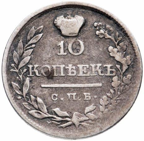 купить 10 копеек 1820 года СПБ-ПС корона широкая