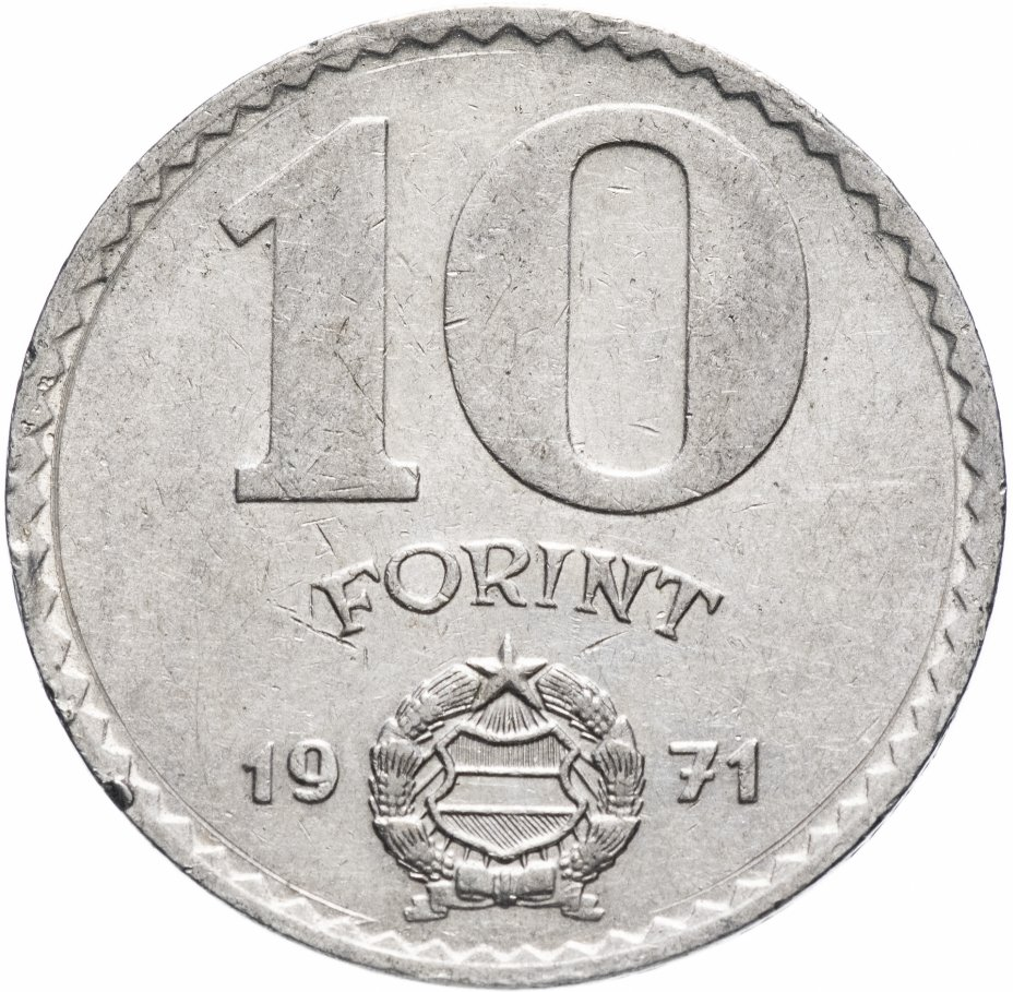 купить Венгрия 10 форинтов (forint) 1971