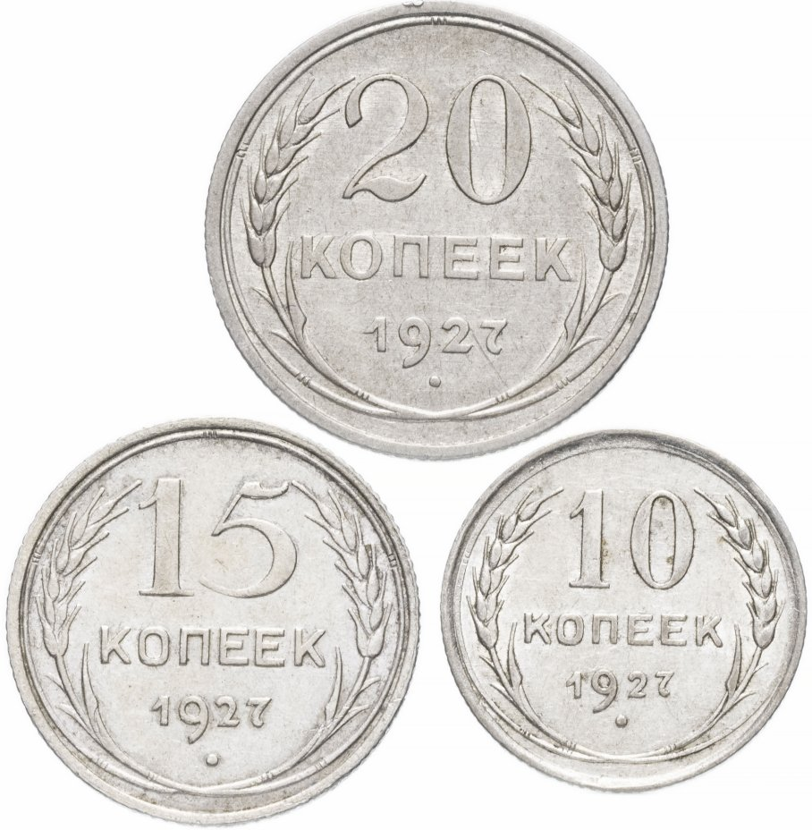 купить Набор монет 1927 года 10, 15 и 20 копеек (3 монеты)
