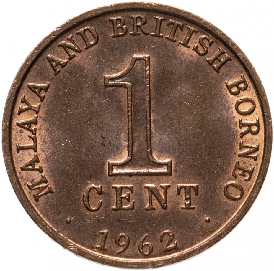купить Малайя и Британское Борнео 1 цент (cent) 1962 (круглый тип)