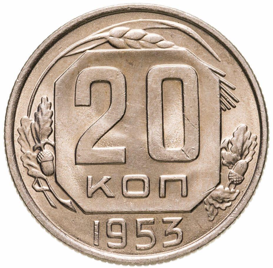 купить 20 копеек 1953