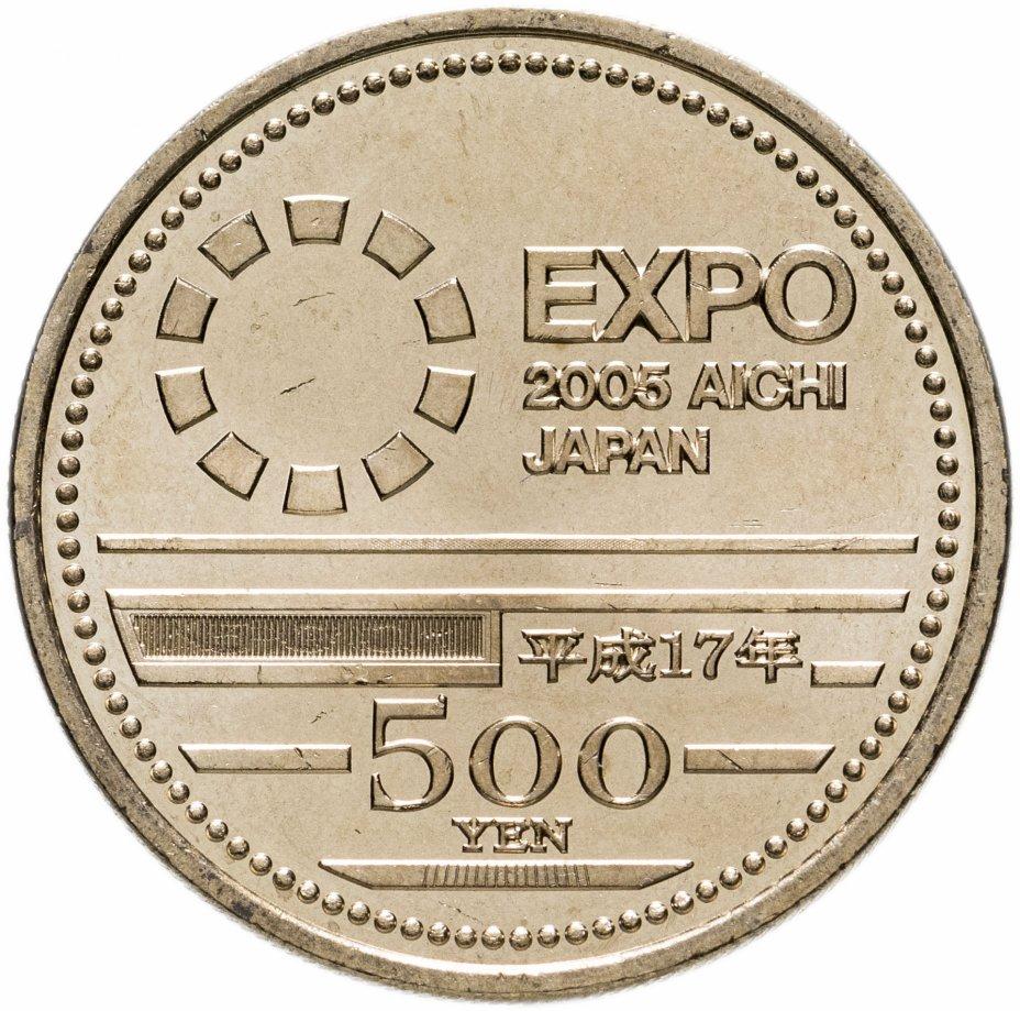 """купить Япония 500 йен (yen) 2005 """"Международная выставка Экспо 2005 в Аичи"""""""