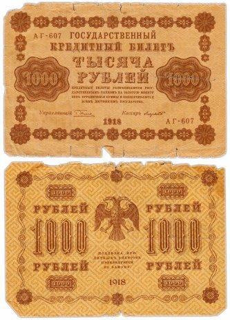 купить 1000 рублей 1918