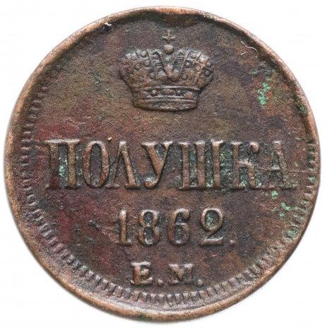 купить полушка 1862 года ЕМ