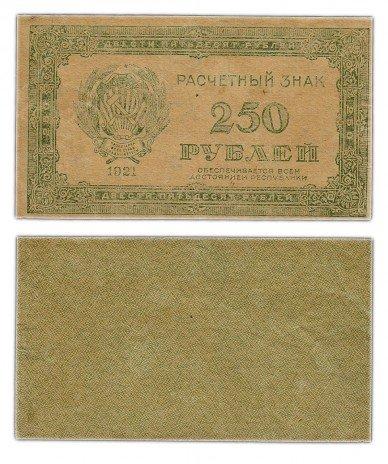 """купить 250 рублей 1921 водяной знак """"250"""" диагонально снизу-вверх зеркальный"""