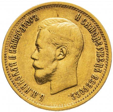 купить 10 рублей 1899 ЭБ