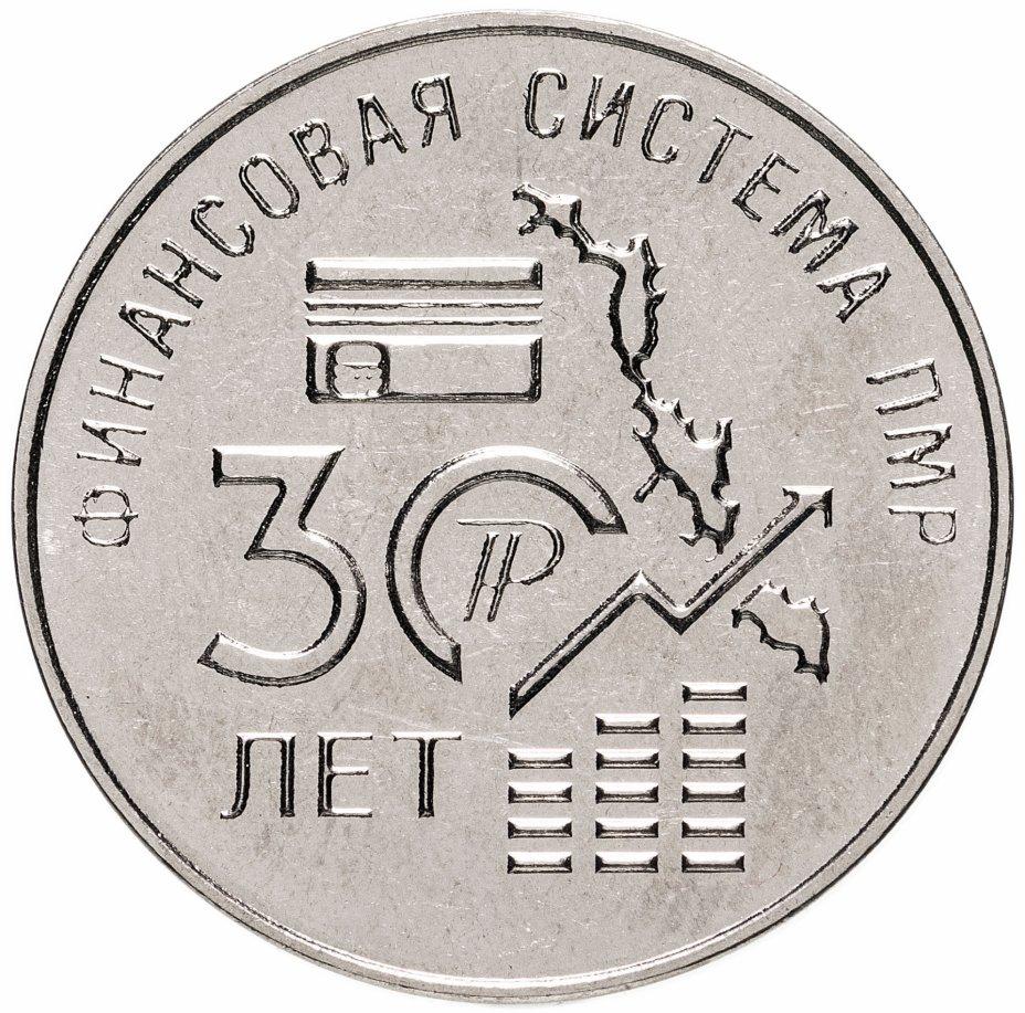 """купить Приднестровье 25 рублей 2021 """"30 лет финансовой системе ПМР"""""""