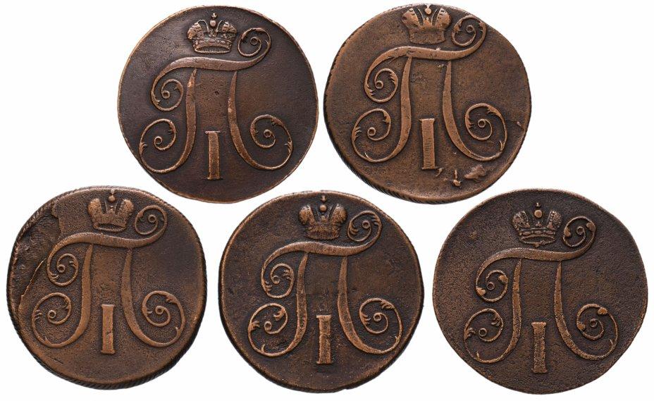 купить Коллекция из 5 монет: 2 копейки 1797-1801 ЕМ