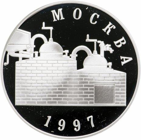 """купить Настольная медаль """"Юбилей российской водки"""" 1997 г. ММД"""