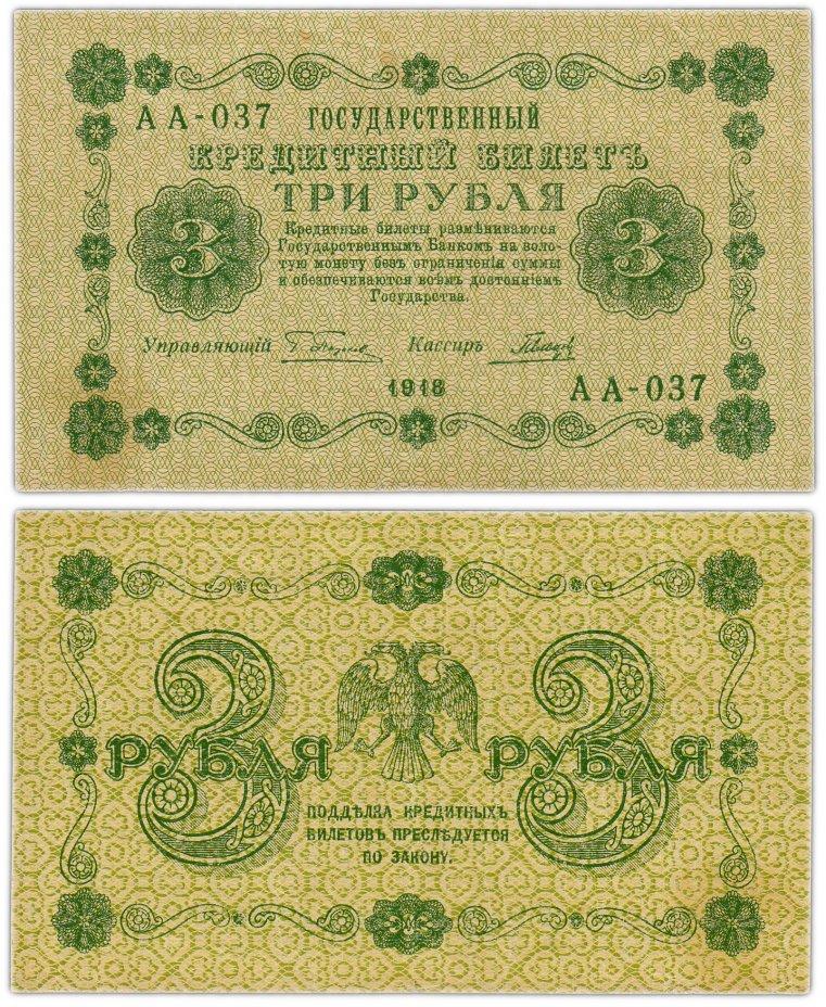купить 3 рубля 1918 управляющий Пятаков, кассир Гальцов