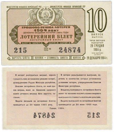 купить Лотерейный билет Украина 30 копеек 1964 (10-й выпуск)