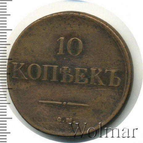 купить 10 копеек 1832 года СМ