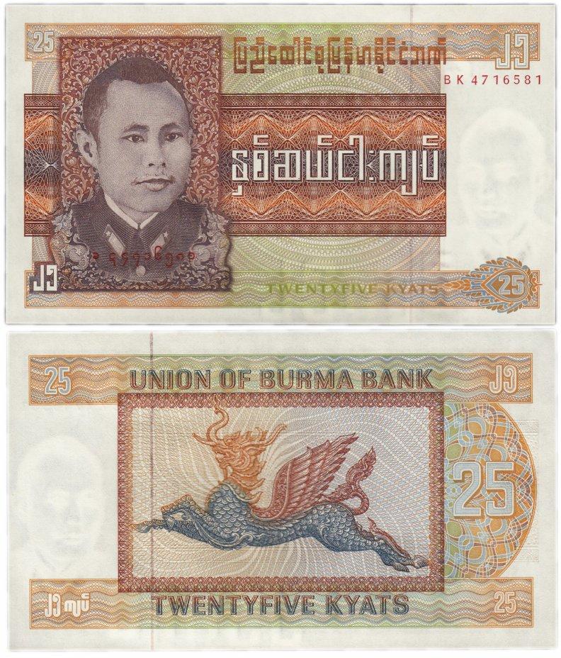 купить Бирма 25 кьят  1972 (Pick 59)