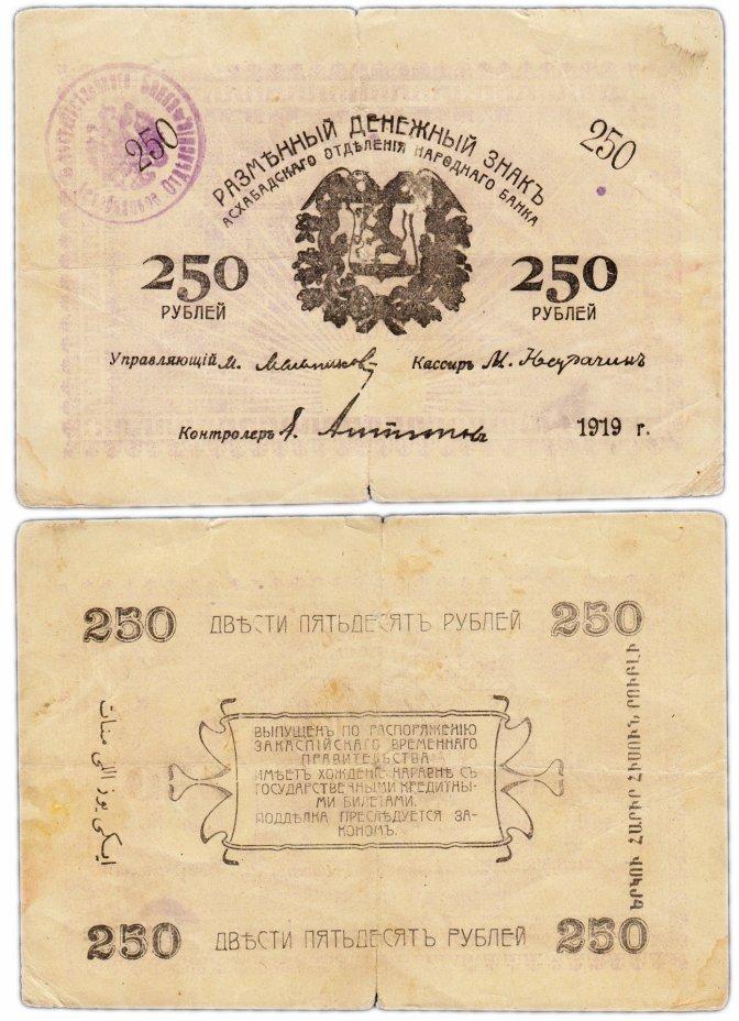 купить Асхабад (Ашхабад) 250 рублей 1919