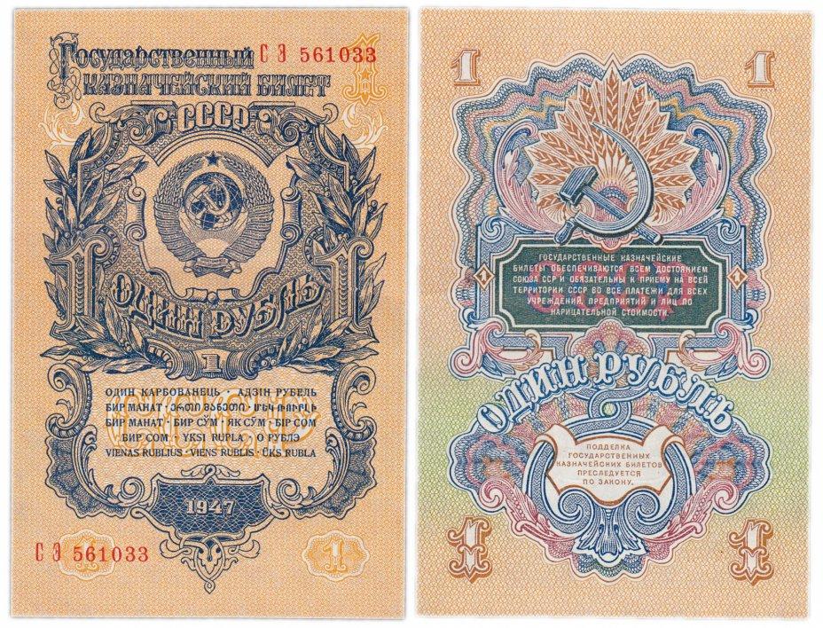 купить 1 рубль 1947 16 лент в гербе, тип литер Большая/Большая, литеры расставлены, В47.1.9 по Засько
