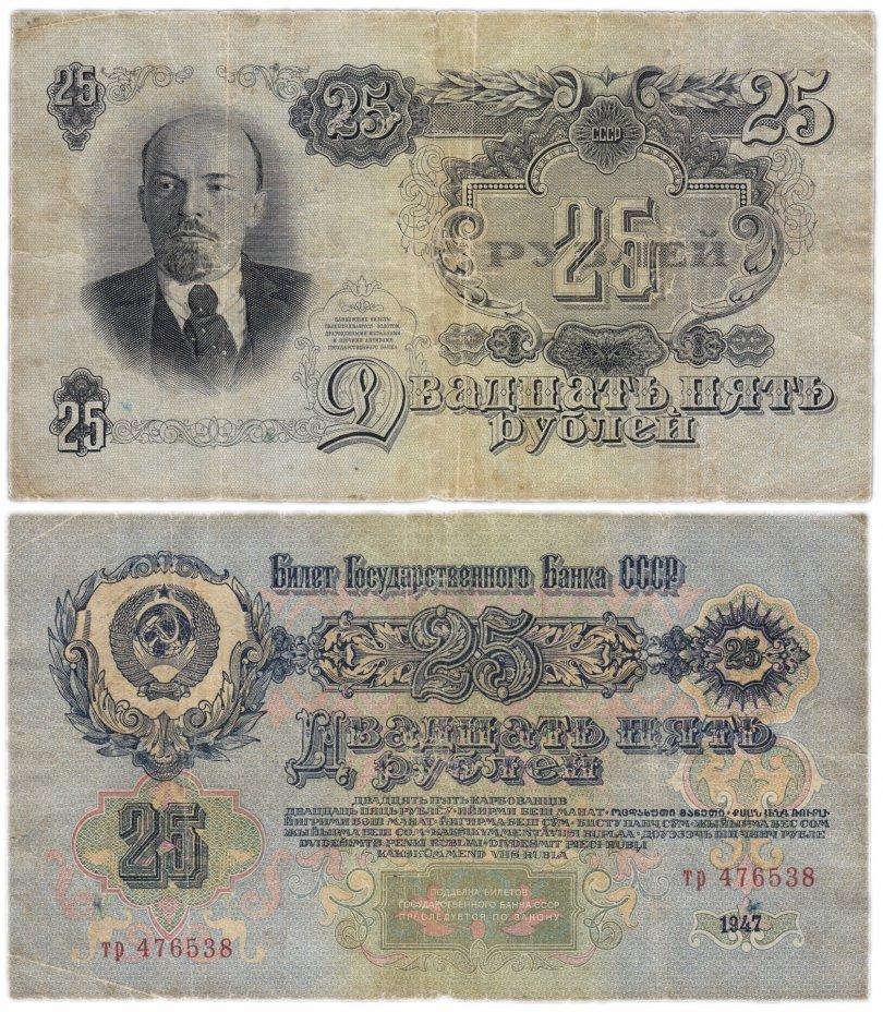 купить 25 рублей 1947 16 лент в гербе, тип литер маленькая/маленькая, 1-й тип шрифта