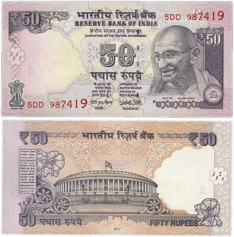 купить Индия 50 рупий 2017 (Pick 104y)