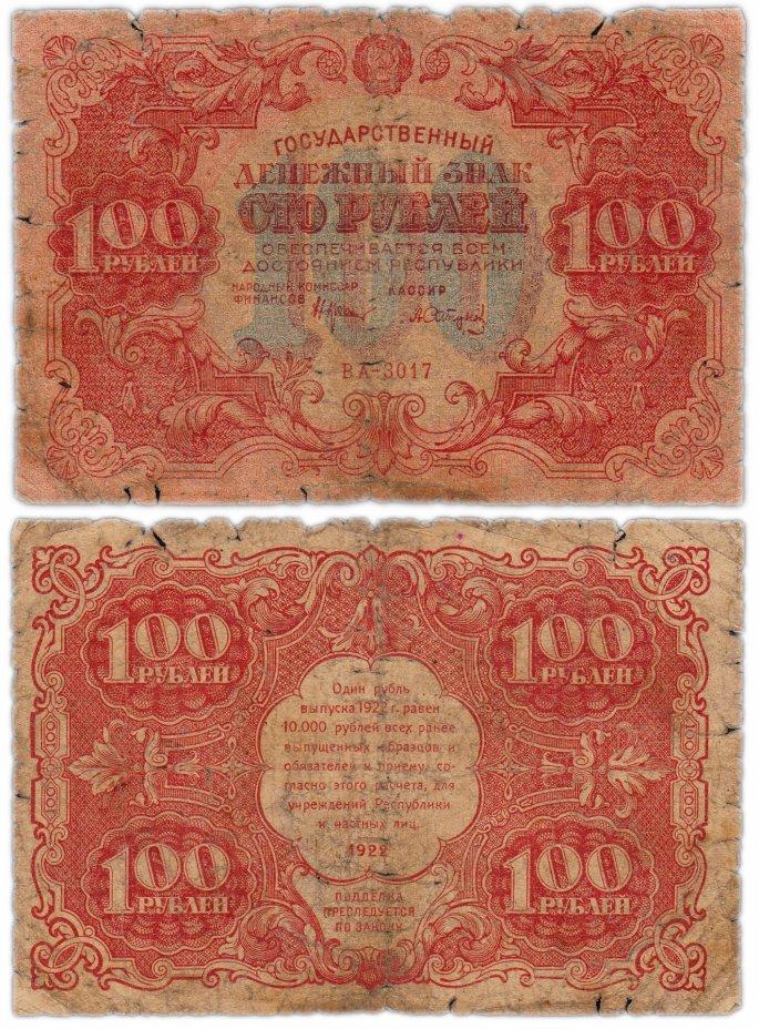 купить 100 рублей 1922 наркомфин Крестинский