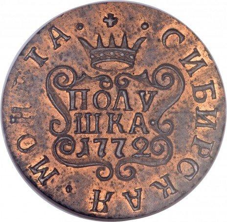 купить полушка 1772 года КМ новодел