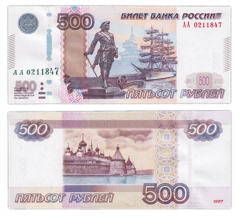 купить 500 рублей 1997 (модификация 2010) серия АА, ПРЕСС
