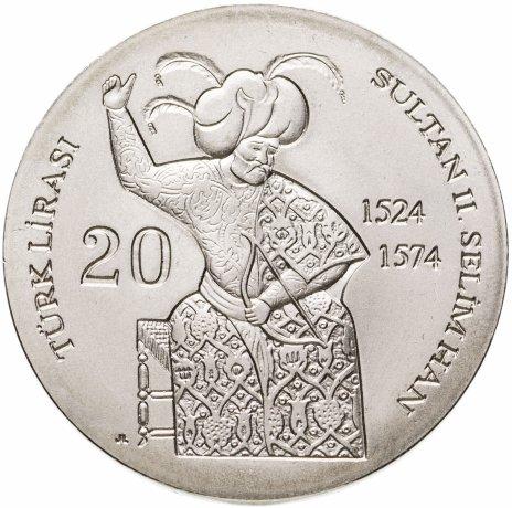 """купить Северный Кипр 20 лир (lira) 2011 """"Селим II. Султан Османской империи."""""""