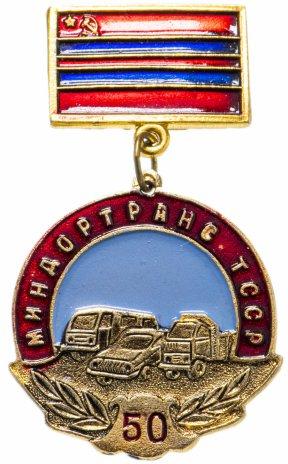 купить Знак 50 лет  МИНДОРТРАНС  Туркменской ССР