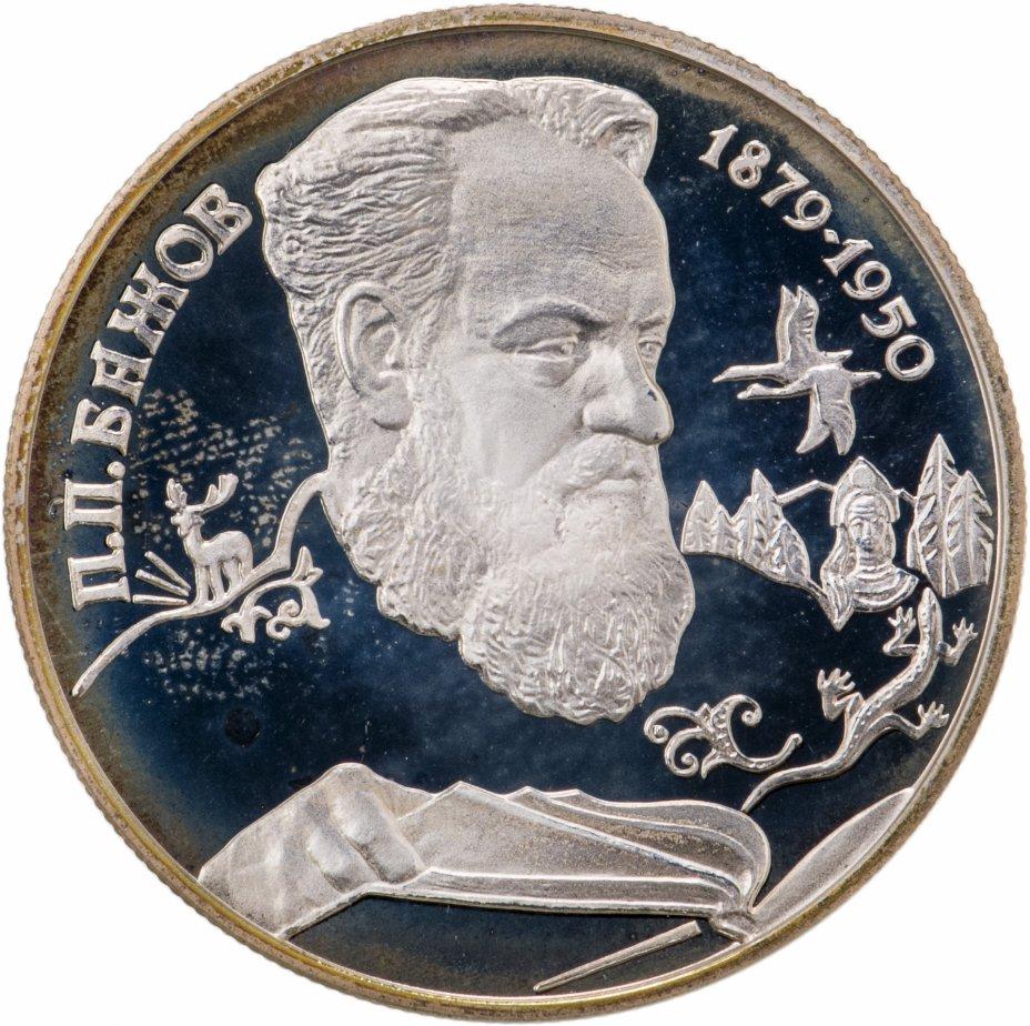 купить 2 рубля 1994 ЛМД 115-летие со дня рождения П.П. Бажова