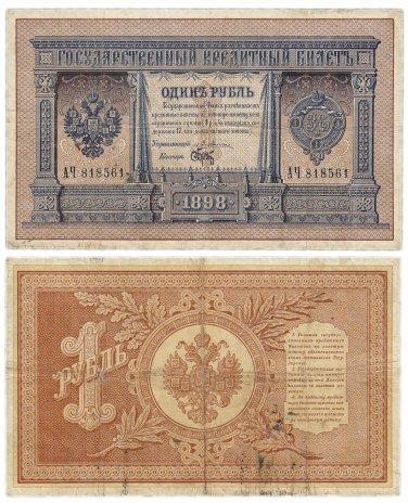 купить 1 рубль 1898 Плеске, кассир БРУТ (на удачу!)
