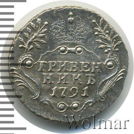 купить гривенник 1791 года СПБ