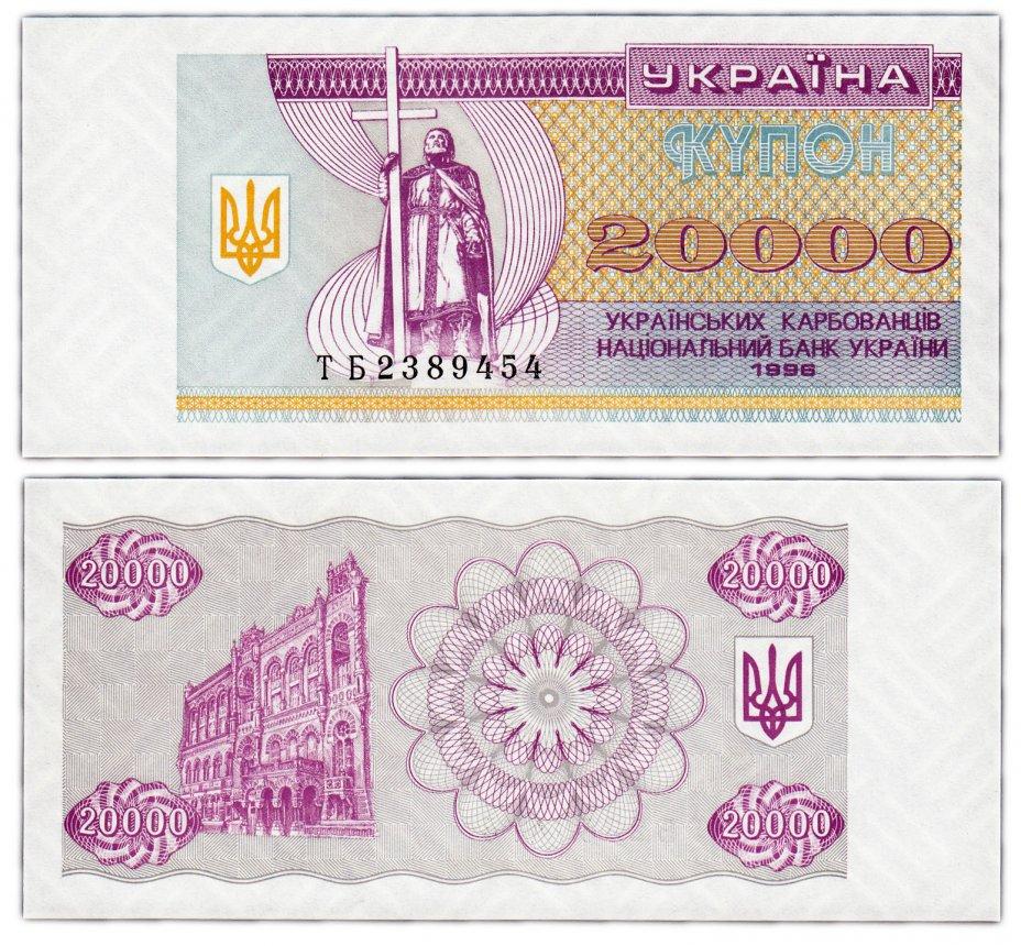 купить Украина 20000 карбованцев 1996 (Pick 95d)