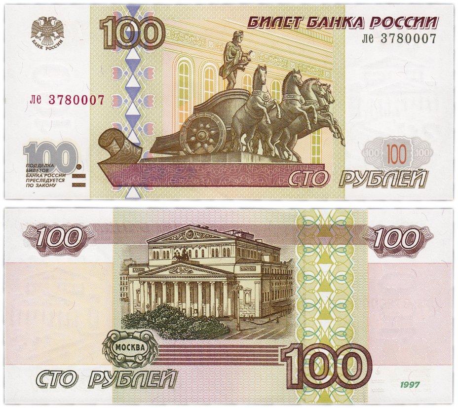 купить 100 рублей 1997 (без модификации) желтая окантовка, тип литер маленькая/маленькая ПРЕСС