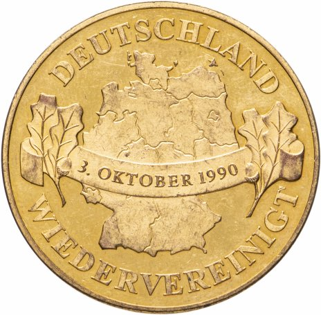 """купить Германия (ФРГ), медаль 1990 """"Германия воссоединилась"""" """"Единство, Справедливость и Свобода"""""""